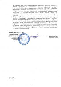 Уведомление о планируемом строительстве Раменский район